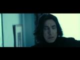 Гарри Поттер и Дары смерти 2(воспоминание Северуса Снегга)