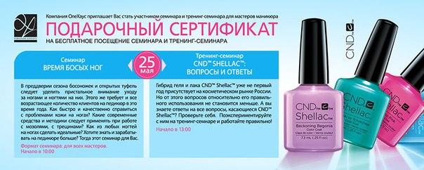 Приглашаем на бесплатный семинар для мастеров в ОлеХаус NNnJCQfKXO8