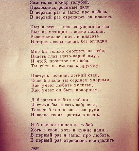 Стих все было в первый раз