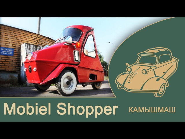 микромашина Mobiel Shopper