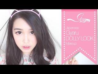 【梁吉娜】Japanese Gyaru Dolly Look Makeup | 日系无辜大眼娃娃妆