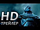 Люди Икс Апокалипсис Русский трейлер 2 HD