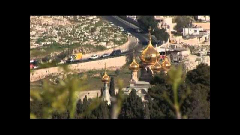 По Евангельским местам на Святой Земле. Иерусалим