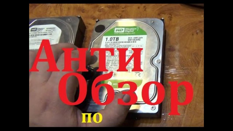 Анти обзор жесткого диска WD Green серии Два винта одна проблема Не брать