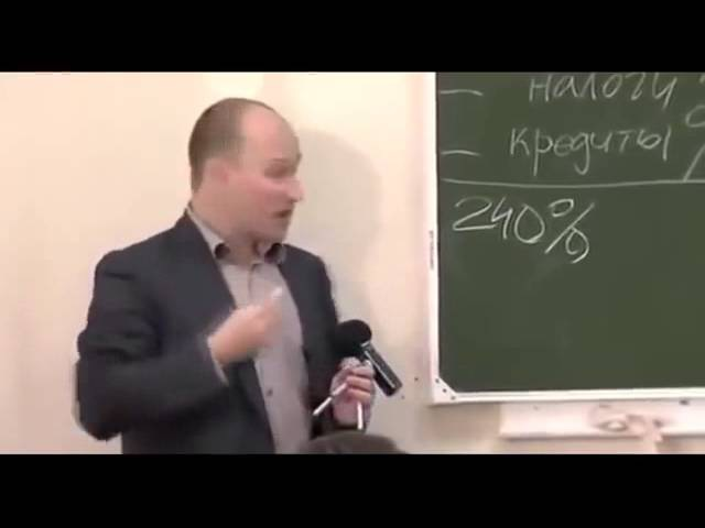 Николай Стариков Нашумевшая лекция про деньги
