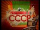 Сергей Васюта и Сладкий сон Рожденные в СССР 15.03.16