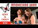 Смотрите Японское ШОУ с эротическими конкурсами (16+) Sexy Crazy Japanese Show # 24