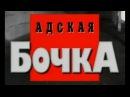 Криминальная Россия Современная Хроника - Адская Бочка 1-2 часть