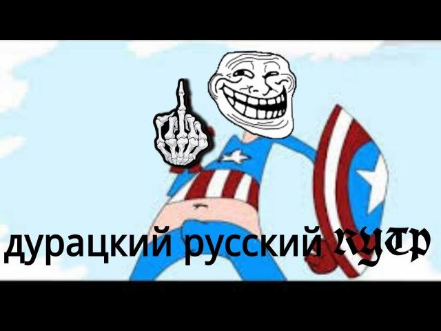 Четыре пупа в одном дурацкий русский RYTP