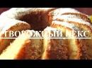 КЕКС творожный: Рецепт нежного кекса с творогом-VIKKAvideo