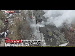 Волгоград Взрыв на седьмом этаже!Под обломками дома могут быть от 10 до 14 человек Новости Сегодня