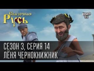 Сказочная Русь, сезон 3, серия 14, Лёня Чернокнижник в роли Зевса