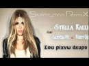 Stella Kalli ft Axtipitos Mc Mister Djs Sou Rixno Akiro Silentman Remix