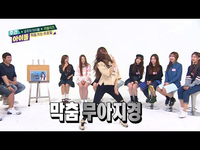 주간아이돌 - (episode-219) Lovelyz Mijoo Boy Band Dance