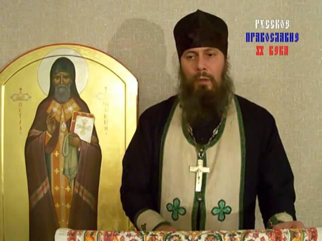 Игумен Илия Емпулев Мученики и исповедники Катакомбной Церкви Беседа 3