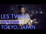 Les Twins, ColoR TOKYO, Multi-Cam Compilation, (Tokyo, Japan 2015) [Excluding Musical Performance]