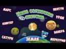 Планеты солнечной системы для детей! Учим названия планет.
