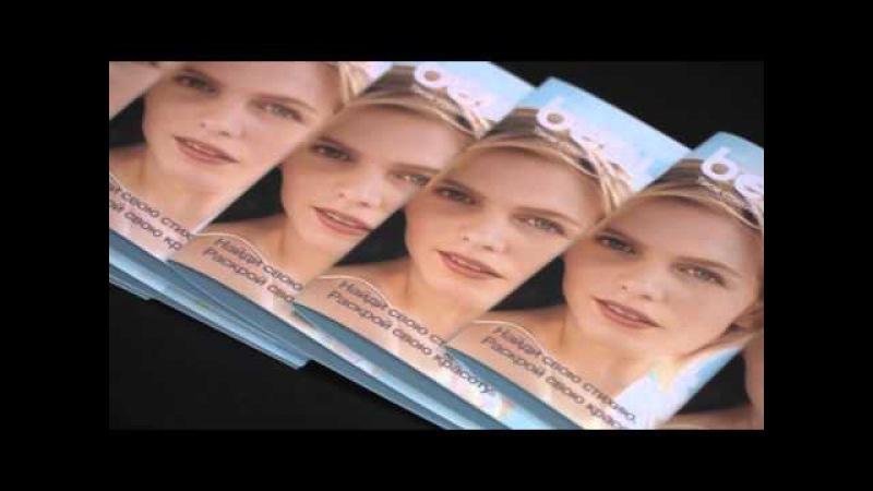 Вклейка косметических пробников в рекламный буклет beautycycle в типографии EGF (Еврографика)