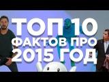 ТОП 10 ФАКТОВ ПРО 2015 ГОД