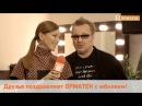 Наталья Подольская и Владимир Пресняков поздравляют ОРМАТЕК с 15-летним Юбилеем