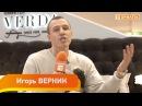 Игорь Верник поздравляет ОРМАТЕК с 15-летним Юбилеем