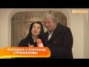 Екатерина и Александр Стриженовы поздравляют ОРМАТЕК с 15-летним Юбилеем