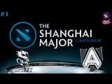 Team Spirit vs The Alliance #1 (bo3) (Ru) | The Shanghai Major Lan Finals (26.02.2016)