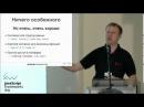 конференция программистов самый уматный доклад