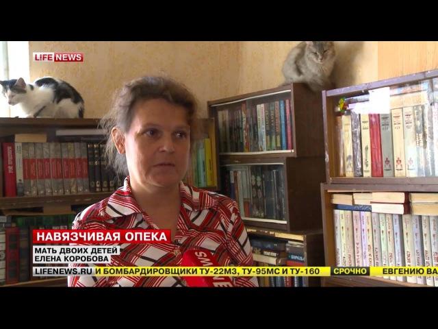 Ювенальный накат 2015 Коробовы и другие семьи пострадавшие от органов опеки