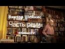 Часть речи Виктор Шейнис Интервью к 85 летию