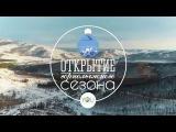 Открытие горнолыжного сезона 2015-2016 в Абзаково. YouTravel.