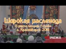 Широкая масленица г. Краснокамск 2016 RCINEMA PRO VIDEO
