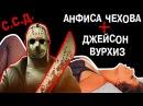 BadComedian ССД Анфиса Чехова и Джейсон Вурхиз