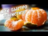 ТОП 3 Лайфхаков как правильно и быстро почистить мандарин