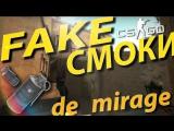 FAKE СМОКИ НА DE_MIRAGE