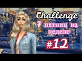 The Sims 4 Challenge: 7 пятниц на неделе [пятница] - #12