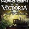 Victoria 2, 3 / Виктория 2, 3   Strategium