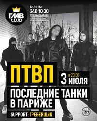03.07 - ПТВП (билеты 100 руб.) - ГЛАВCLUB