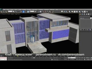 Моделирование впечатляющих экстерьеров в 3ds Max и V-Ray