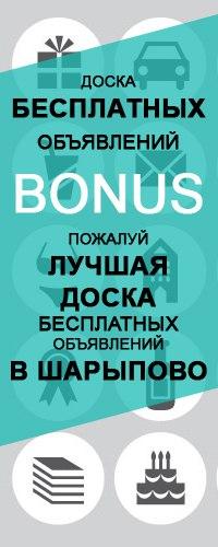 Подать объявление в шарыпово частные объявления о продаже грузовых машин челябинск