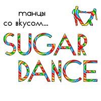 Логотип SUGAR DANCE - школа парных танцев WCS