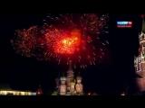 Праздничный салют в честь 70-ой годовщины Великой Победы. город Москва 9 Мая 2015