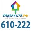 Ремонт квартир в Тюмени   Отделка72
