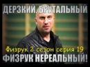 Физрук 2 сезон серия 19 abpher 2 ctpjy cthbz 19