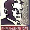 Школа им .В.В.Маяковского (Музей)