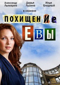 Похищение Евы (Сериал 2015)