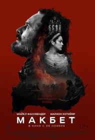 Макбет / Macbeth (2015)