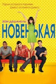 Новенькая / New Girl (Сериал 2011-2016)
