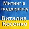 Митинг в поддержку Виталия Косенко