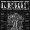 UzhGoreRot 2015